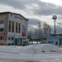 Стадион, Серов