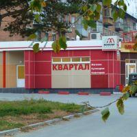 """Среднеуральск. Магазин """"Квартал""""., Среднеуральск"""