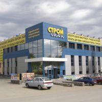 Строительный супермаркет Сысерти, Сысерть