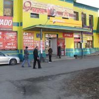 Магазин, Тугулым