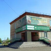 Туринск. Сбербанк., Туринск