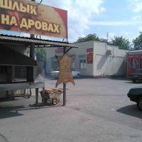 Cafe in Beslane - Кафе в Беслане, Беслан