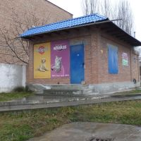 ЗООмагазин на Фрунзе ул., Моздок