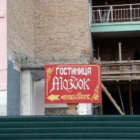 """Гостиница """"Моздок"""", 2003, Орджоникидзе"""