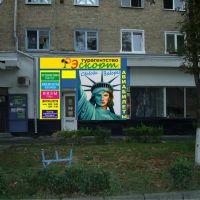 Туристическая фирма в Моздоке ESKORT, Орджоникидзе