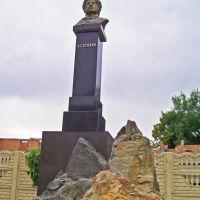 Моздок. Памятник А.С. Пушкину, Орджоникидзе