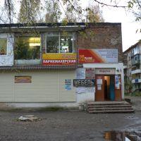 ул.Комсомольская 19 (КБО), Верхнеднепровский