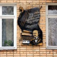 Мемориальная доска на вяземской музыкальной школе имени А.С. Драгомыжского, Вязьма