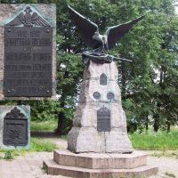 Вязьма, памятник в память войны 1812 года, Вязьма