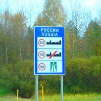 Російські дорожні розклади, Голынки
