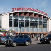 Zadneprovsky market - Smolensk, Голынки
