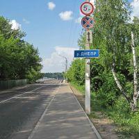 DNEPR RIVER, Дорогобуж