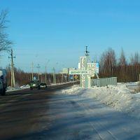 Въезд в Десногорск., Екимовичи