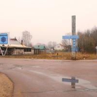 Поворот на Десногорск, Екимовичи