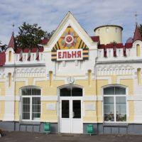 Jelnja, Bahnhof, Ельня