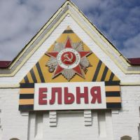 Bahnhof von Jelnja, Ельня