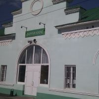 станция Починок, Починок