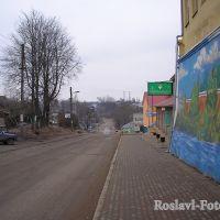 По Советской к рынку., Рославль