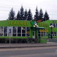 """Кафе """"Зеленое яблоко""""., Рославль"""