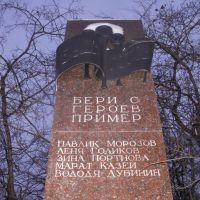Смоленск. В Парке Пионеров. Памятник Пионерам-Героям..., Смоленск
