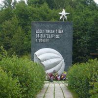 Памятник в честь подвигов десантников четвёртого военно-десантного корпуса, Угра