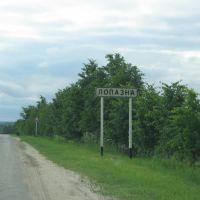 Лопазна, Шумячи