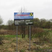 Эхо Чернобыля. Захороненная деревня., Шумячи