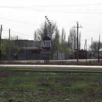 с.Левокумское, Арзгир