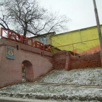 Georgiewsk, Георгиевск