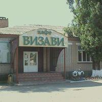 """Кафе """"Визави"""", с.Дивное, 07-06-2011, Дивное"""