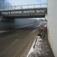тоннель в сторону ул.Буачидзе, Ессентуки