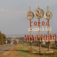 Въезд в город Ипатово, Ипатово