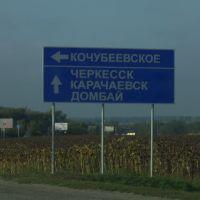 Направления на Кочубеевское и на Домбай. Утро 14/9/2013., Кочубеевское