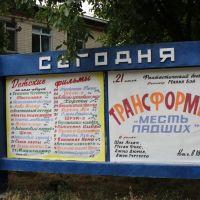Афиша Аля СССР, Кочубеевское
