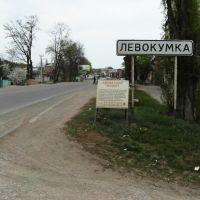 Левокумка 2012. Levokumka 2012, Минеральные Воды