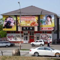 """Торговый дом """"ЦУМ"""", Новоалександровск"""