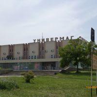 УНИВЕРМАГ, Новоалександровск