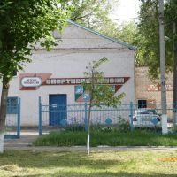 детско-юношеская Спортивная школа, Новоалександровск