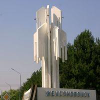 На въезде в Железноводск., Новоалександровская