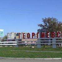 Георгевск, въезд со стороны Пятигорска, Новоалександровская
