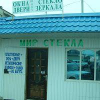 """""""Рынок"""", Новопавловск"""