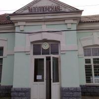 """Ж/д вокзал """"Апполонская"""", Новопавловск"""
