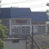 г. Жердевка ул. Советская Торговый дом ГЕРМЕС (август 2009 г.), Жердевка