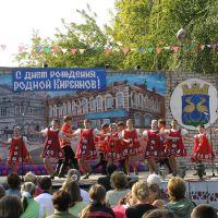 На празднике города, Кирсанов