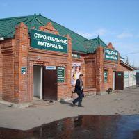 Строительные материалы, Кирсанов