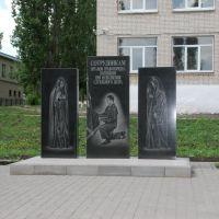 Сотрудникам органов правопорядка, Кирсанов