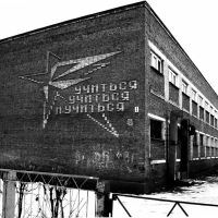School №1, Котовск
