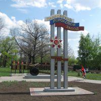 памятный знак у ТПЗ, Котовск
