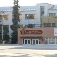 Дворец культуры, Котовск