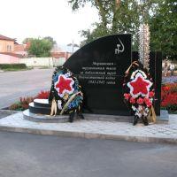 г.Моршанск. Памятник моршанцам - труженикам тыла., Моршанск